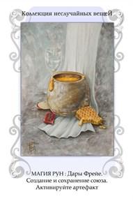 Дары Фрейе ритуал в конверте - фото 9143