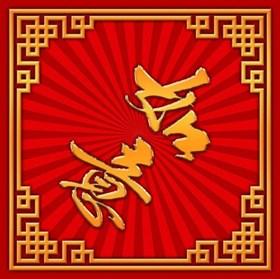 Иероглиф Исполнение желаний салфетка-генератор №26 - фото 9245