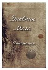 """Дневник Мага """"Инициация"""" - фото 9355"""