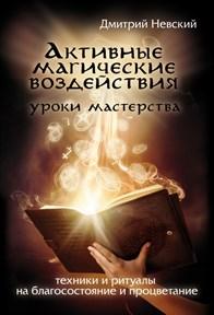 """Д. Невский """"Активные магические воздействия. Уроки мастерства"""" - фото 9359"""