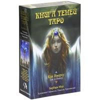 Таро Как Вверху. Книга теней том 1