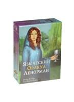 Языческий оракул Ленорман в коробке 36 карт+книга Подарочный набор