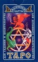 Магические карты Таро для гадания и целительства. Для духовного саморазвития.