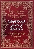 Baltasar Запретная магия древних.  Том 9. Сокровищница Бездны