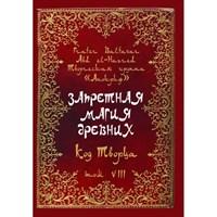 Baltasar Fr.Manira Sr. // Запретная магия древних.Том 8 Код творца