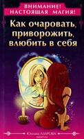 Азарова // Как очаровать, приворожить, влюбить в себя
