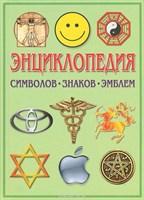 Энциклопедия символов, знаков, эмблем.