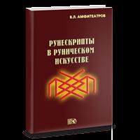Амфитеатров В.Л. Рунескрипты в руническом искусстве