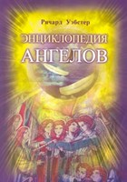 Уэбстер // Энциклопедия ангелов