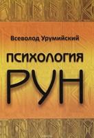 Урумийский // Психология рун
