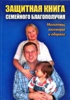 Соболь // Защитная книга семейного благополучия.