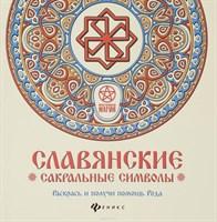 Славянские сакральные символы: раскрась и получи помощь Рода / Матин