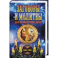 Романова // Заговоры и молитвы для привлечения денег.