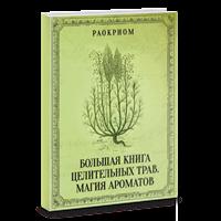 Раокриом // Большая книга целительных трав