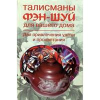 Аркадьева Н. Талисманы Фэн-шуй для вашего дома
