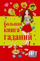 Барановский В. Большая книга гаданий