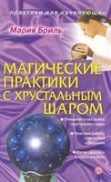 Бриль М. Магические практики с хрустальным шаром