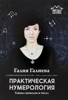 Галиева Г. Практическая нумерология: тайны символов и чисел