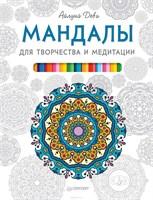 Деви А.  Мандалы для творчества и медитации