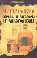 Елецкая Е. Магические обряды и заговоры от алкоголизма