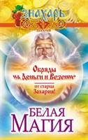 Захарий: Белая магия.Обряды на деньги и везение от старца Захария