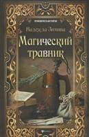 Зимина Н.: Магический травник