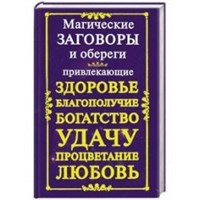 Кановская М.: Магические заговоры и обереги, привлекающие здоровье, благополучие, богатство, удачу, процветание, любовь