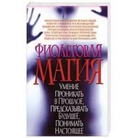 Корнеев А.: Фиолетовая магия