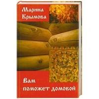 Крымова М.: Вам поможет домовой