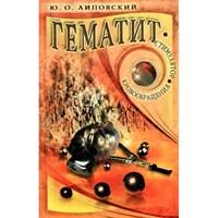 Липовский Ю.: Гематит - стимулятор кровообращения
