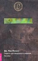 Мак-Монигл Дж.: Секреты дистанционного видения. Пособие
