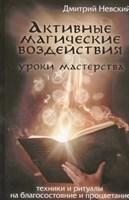 Невский Д.: Активные магические воздействия