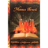 Невский Д.: Магия свечей. Обрядовые и ритуальные практики