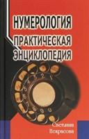 Некрасова С.:  Нумерология. Практическая энциклопедия
