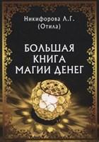 Отила: Большая книга магии денег