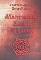 Baltasar Fr.Manira Sr. // Магическая Книга Желаний.
