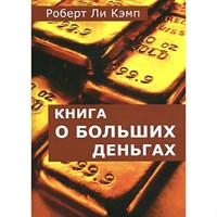 Р.Кэмп: Книга о больших деньгах