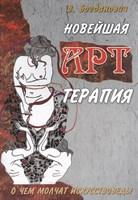 В.Богданович: Новейшая арт-терапия. О чем молчат искусствоведы