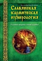 Н. Маслова (Веленава): Славянская кармическая нумерология. Улучши матрицу своей судьбы