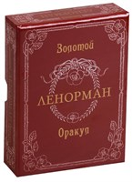 Золотой Оракул Ленорман Russo