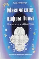 Т. Пухингер: Магические цифры Тины. Нумерология и каббалистика