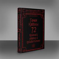 """Д. Невский  """" 72 Гения Каббалы - 72 ключа к успеху и процветанию"""""""