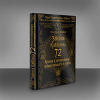 """Д. Невский """" 72 Закона Каббалы - 72 Ключа к пониманию происходящего с нами"""""""