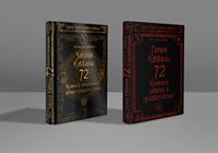 """Комплект книг Д. Невского """"72 Закона Каббалы + 72 Гения Кабалы"""""""