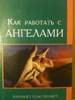 Профет Э.: Как работать с Ангелами