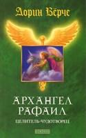 Архангел Рафаил: Целитель - чудотворец