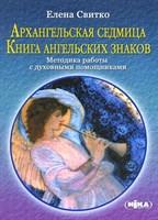 Свитко // Архангельская седмица Книга Ангельских знаков