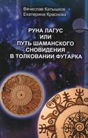 """В. Катышков, Е. Краснова """"Руна Лагус, или путь шаманского сновидения в Толковании Футарка"""""""