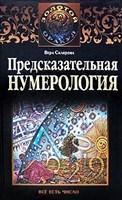 Склярова В. Предсказательная нумерология.