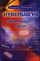 Поленова Т.П.   Нумерология. Тайная мудрость чисел